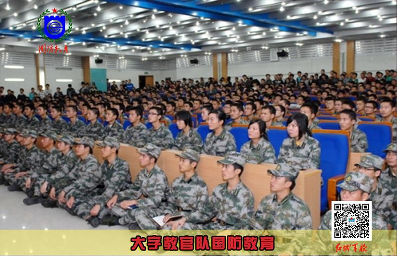 10国防教育.jpg